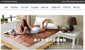 網頁設計參考-雅妮詩居家館