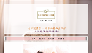 網頁設計參考-尚幸福寢具店網站