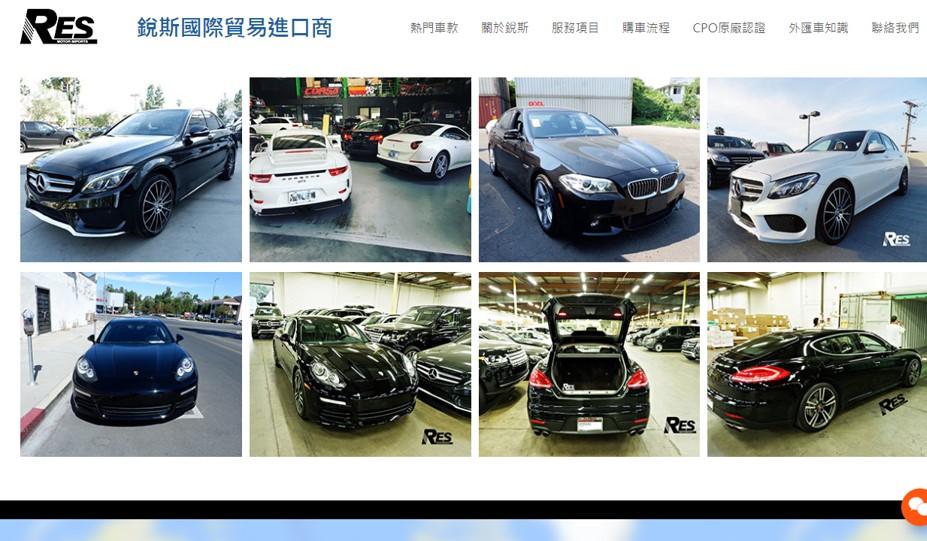網頁設計參考-銳斯國際外匯車商