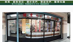 網頁設計參考-三華檢驗所網站