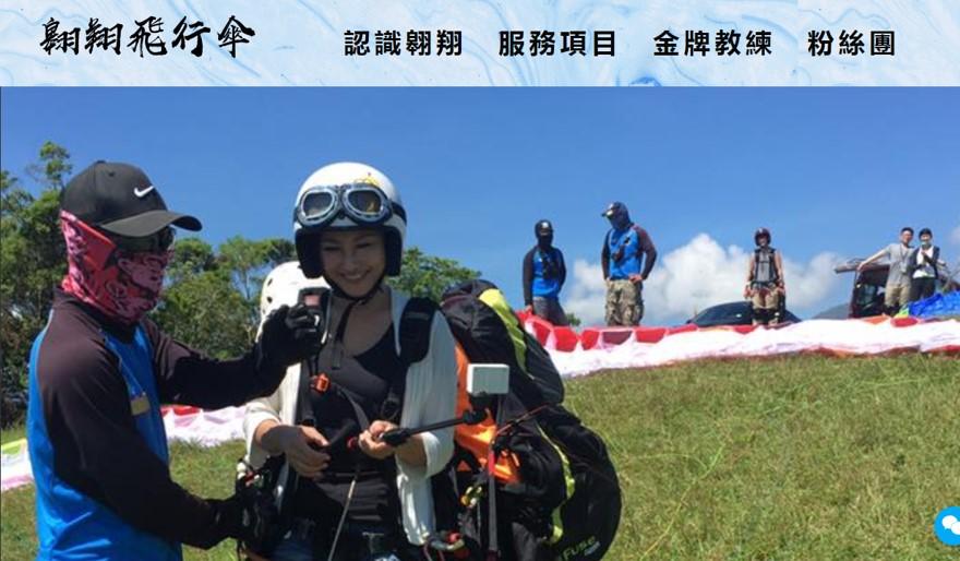 網頁設計參考-翱翔飛行傘